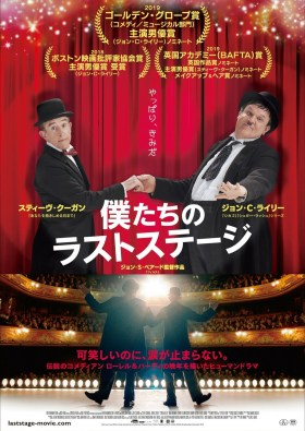 Stan And Ollie Japan Poster