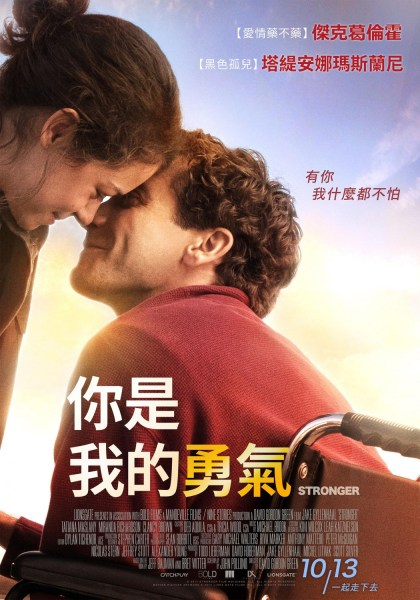 Stronger New Taiwanese Poster