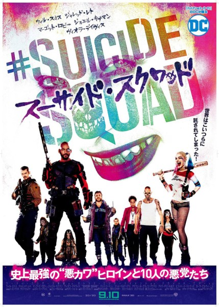 Suicide Squad Japanese Poster