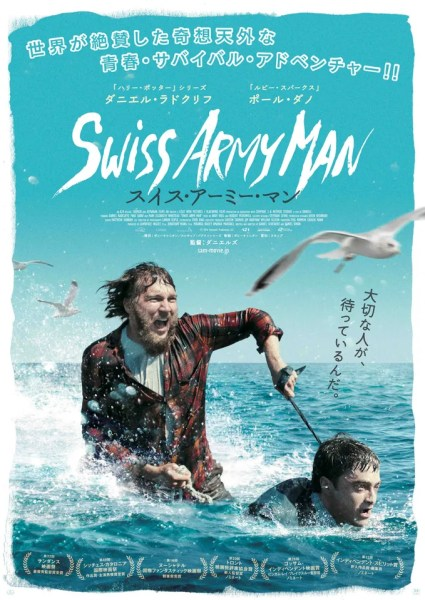 Swiss Army Man Japanese Poster