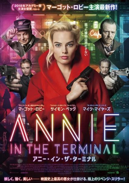 Terminal Japan Poster