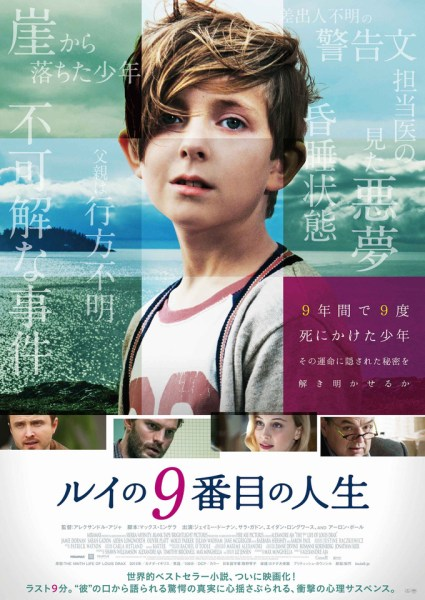 The 9th Life Of Louis Drax Japanese Poster