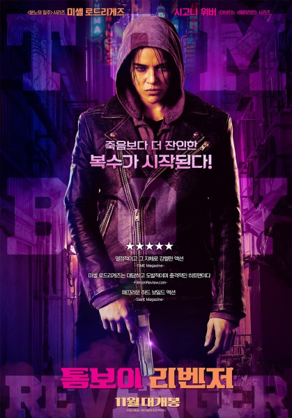 The Assignment New Korean Poster