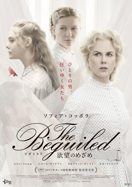 The Beguiled Japanese Poster
