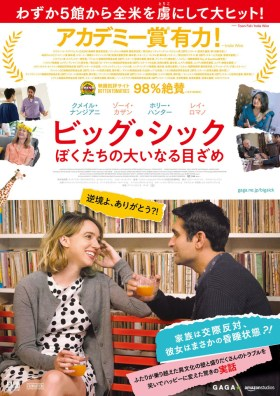 The Big Sick Japanese Poster