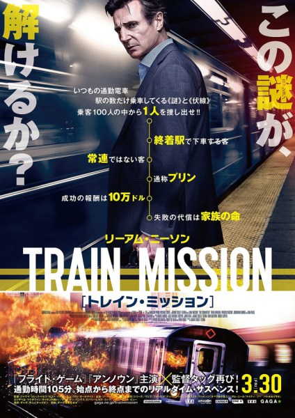 The Commuter Japanese Poster - Train Mission movie
