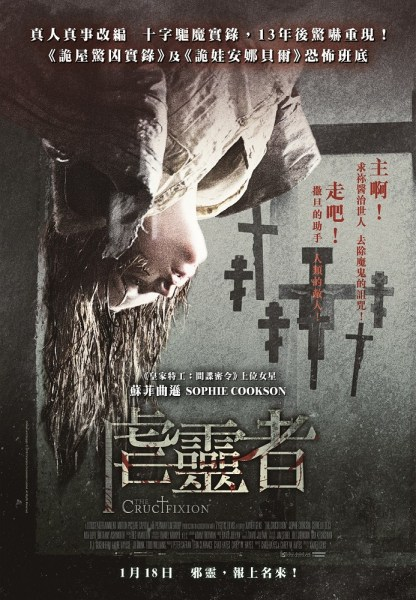 The Crucifixion HK Poster
