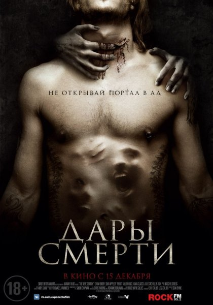 The Devils Candy New Russian Poster