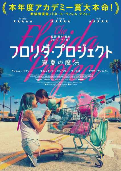 The Florida Project New Japanese Poster