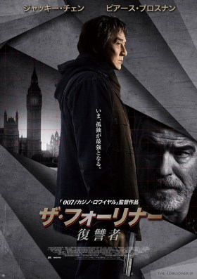 The Foreigner Japan Poster