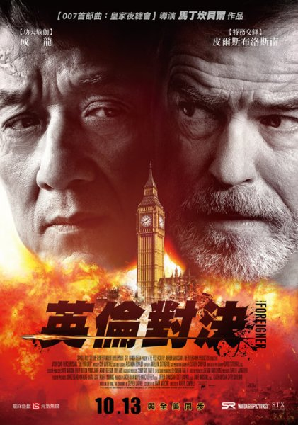 The Foreigner Taiwanese Poster