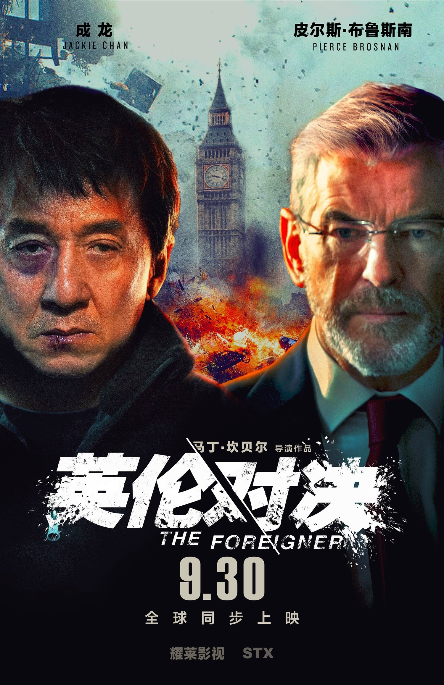 The Foreigner Movie starring Jackie Chan and Pierce ...