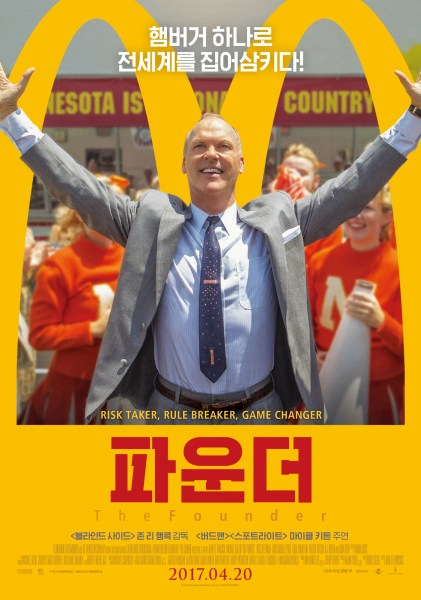 The Founder Movie South Korean Poster