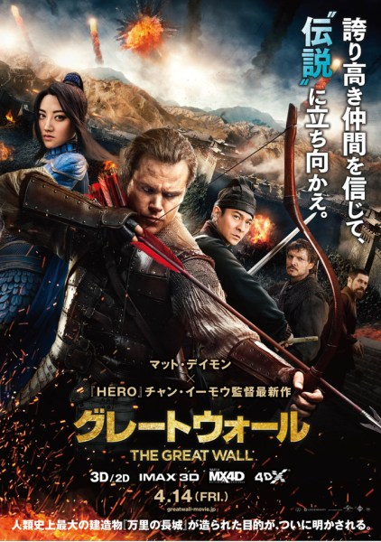 The Great Wall Japanese Poster