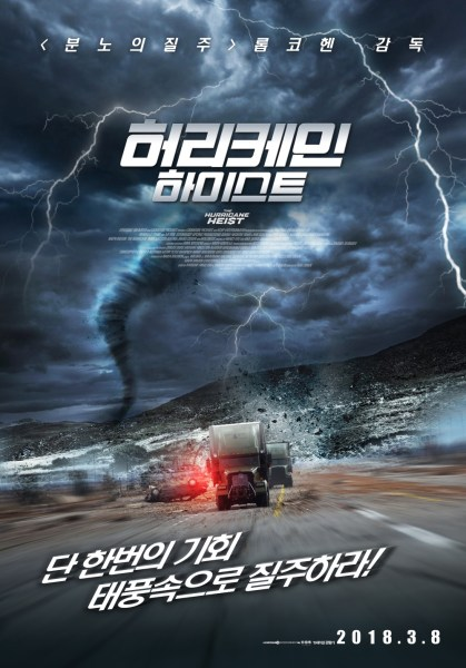The Hurricane Heist new movie poster from South Korea