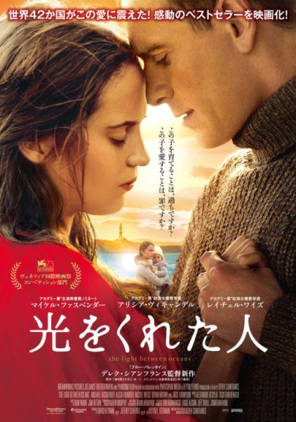 The Light Between Oceans Asian Poster