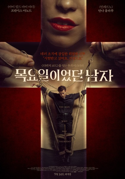 The Man Who Was Thursday South Korean Poster
