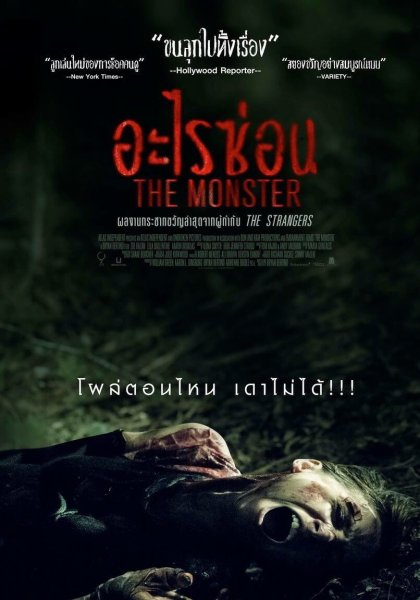 The Monster Thai Poster