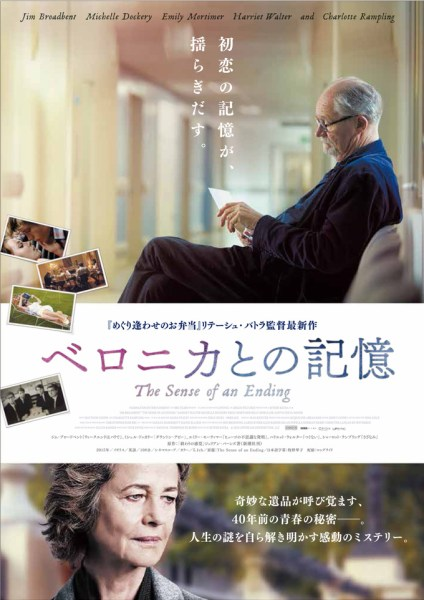 The Sense Of An Ending Japanese Poster