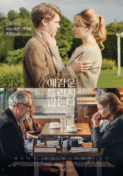 The Sense Of An Ending Korean Poster