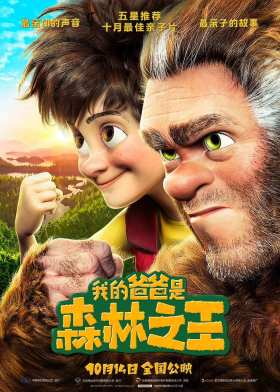 The Son Of Bigfoot Chinese Poster