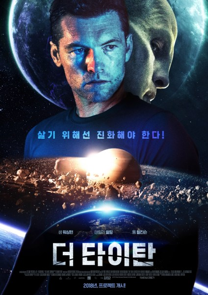 The Titan South Korea Poster
