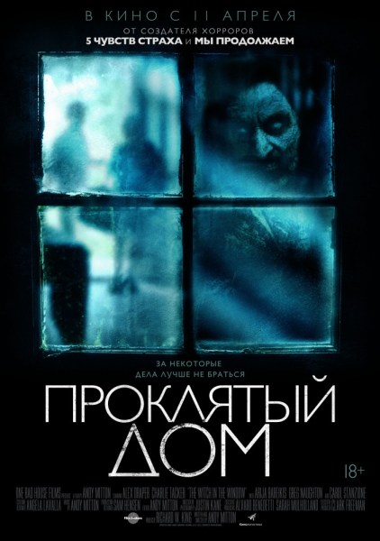 The Witch In The Window Russian Poster