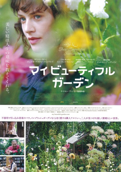 This Beautiful Fantastic New Japanese Poster