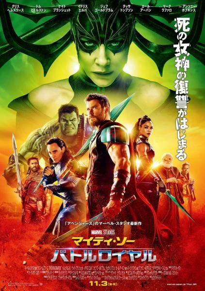 Thor 3 Ragnarok Japanese Poster