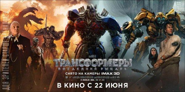 Transformers 5 International Banner Poster