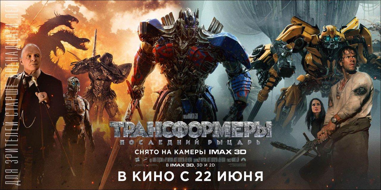 Transformers 5 | Tease...