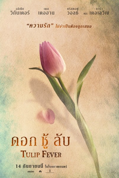 Tulip Fever Thai Poster