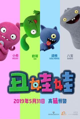 Uglydolls China Poster