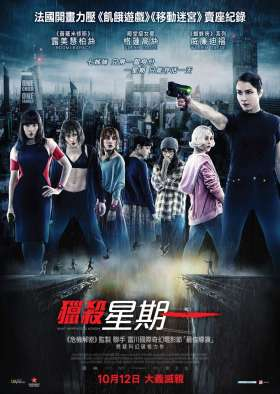 What Happened To Monday Hong Kong Poster