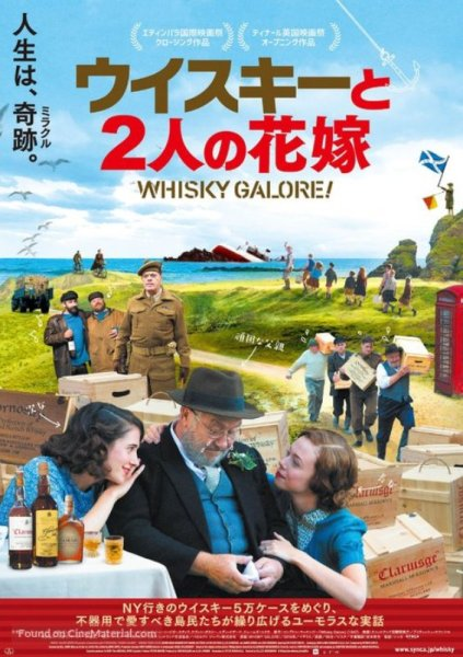 Whisky Galore Japanese Poster