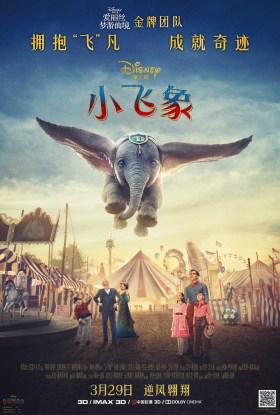 Dumbo - It's a bird, it's a plane, no, it's Dumbo the flying elephant!