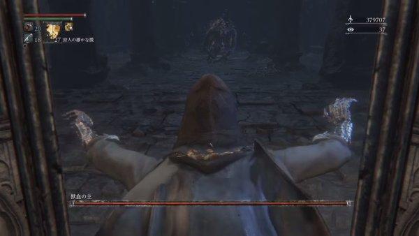 獣血の主 聖杯ダンジョン ブラッドボーン Bloodborne