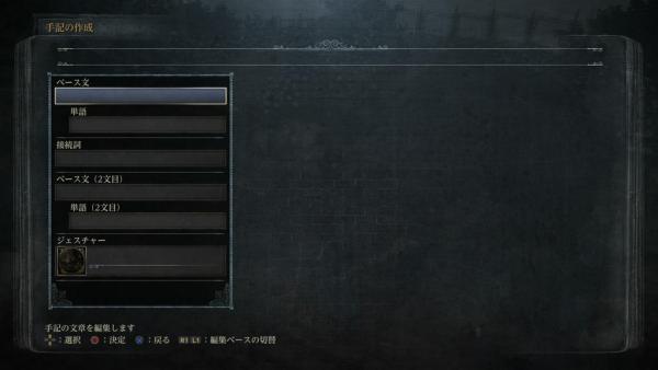 手記 ジェスチャー ブラッドボーン Bloodborne