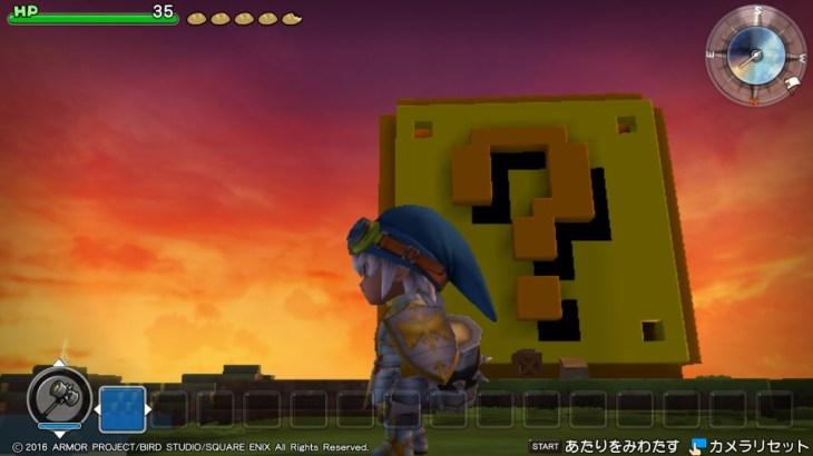 【DQB】はてなブロックを作ってみた【ドラゴンクエストビルダーズ】