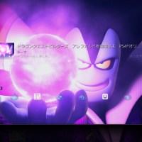 amazon テーマ 特典 無料体験版 PS4 ドラゴンクエストビルダーズ DQB