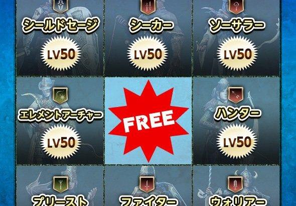 【DDON】ジョブBINGOで「アルケミスト」のLV1から装備できる武器が!!