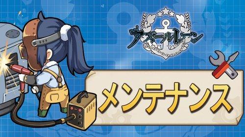 【アズールレーン】公式「メンテ後にボーナスを配布予定!受取10月19日まで!」←マジ神運営