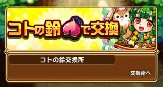 【コトダマン】コトの鈴での交換は星5キャラと星4キャラどっちがいい?