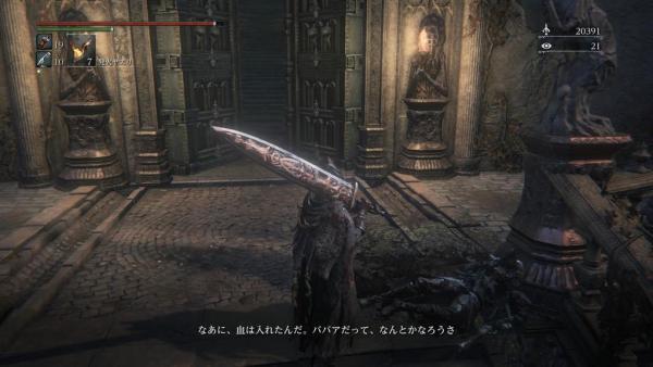 烏羽の狩人 瀕死 ブラッドボーン Bloodborne