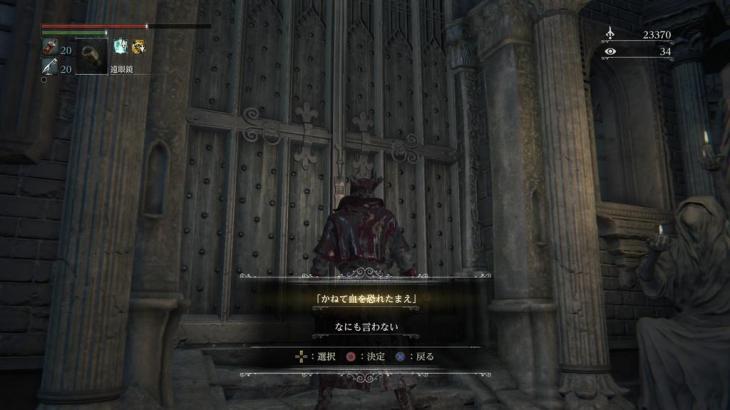 【ブラッドボーン】エミーリアを倒したら行ける聖堂街の合言葉の扉どこだったっけ?【Bloodborne】