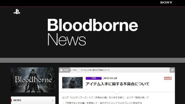不具合 ブラッドボーン Bloodborne