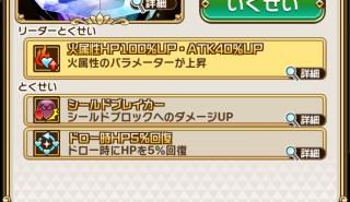 【コトダマン】リーダー特性は、HP重視?ATK重視?バランス?