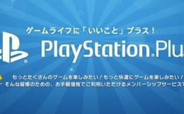 PlayStation Plus プレイステーションプラス