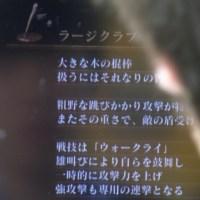 ラージクラブ  ダークソウル3