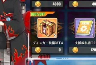 【アズールレーン】金箱が0コインって何これ!?コラだよね!?